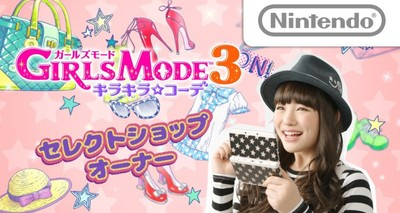 Nintendo to Release More 3DS Games to Appeal to Women