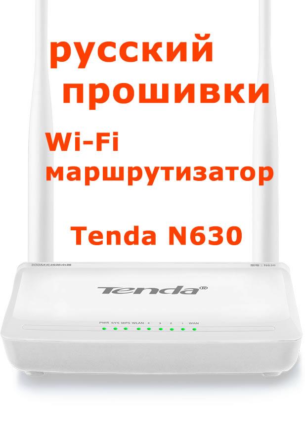 Tenda N304 / Tenda N630 V5.07.62 Russian firmware Download
