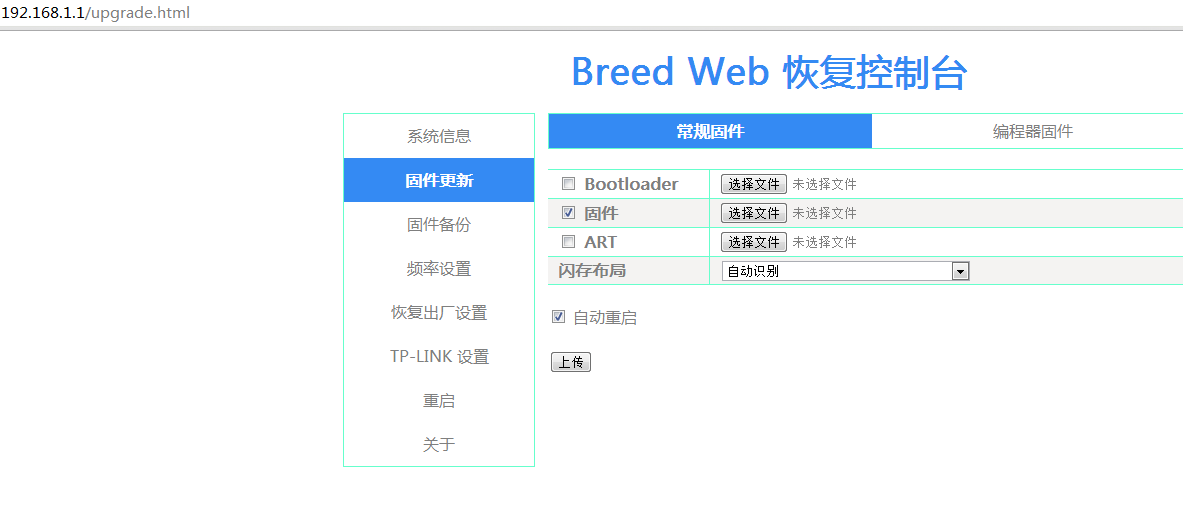 100MSH 百米生活 Openwrt firmware and DD-WRT Firmware Download